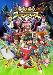 Digimon Xros Wars (JP) tv show photo