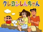 Crayon Shin Chan (JP) TV Series