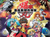 Bakugan Battle Brawlers (JP) TV Show