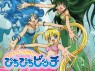 mermaid_melody_pichi_pichi_pitch_jp